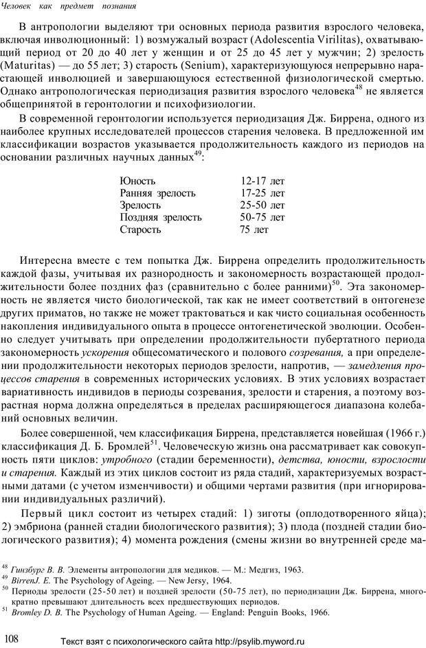 PDF. Человек как предмет познания. Ананьев Б. Г. Страница 110. Читать онлайн
