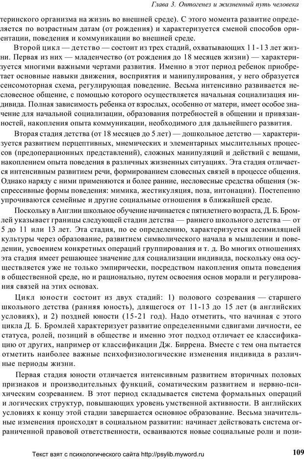 PDF. Человек как предмет познания. Ананьев Б. Г. Страница 111. Читать онлайн