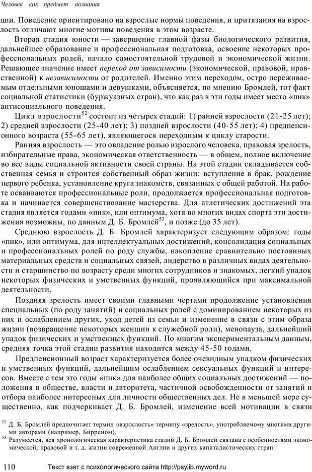 PDF. Человек как предмет познания. Ананьев Б. Г. Страница 112. Читать онлайн