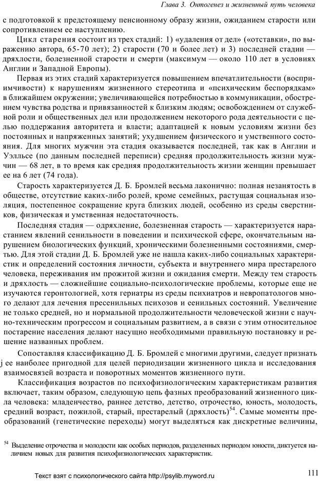 PDF. Человек как предмет познания. Ананьев Б. Г. Страница 113. Читать онлайн