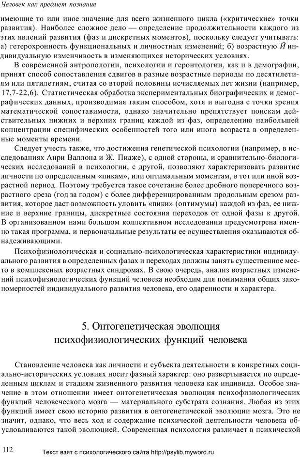 PDF. Человек как предмет познания. Ананьев Б. Г. Страница 114. Читать онлайн