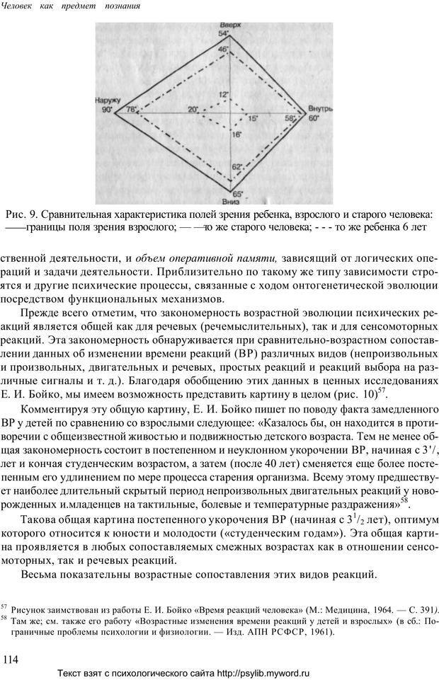 PDF. Человек как предмет познания. Ананьев Б. Г. Страница 116. Читать онлайн