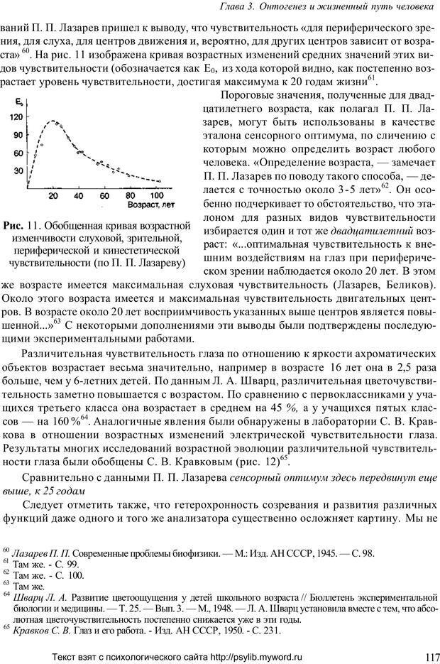 PDF. Человек как предмет познания. Ананьев Б. Г. Страница 119. Читать онлайн