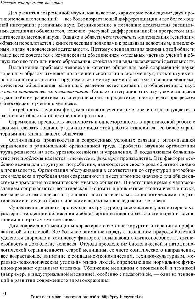 PDF. Человек как предмет познания. Ананьев Б. Г. Страница 12. Читать онлайн