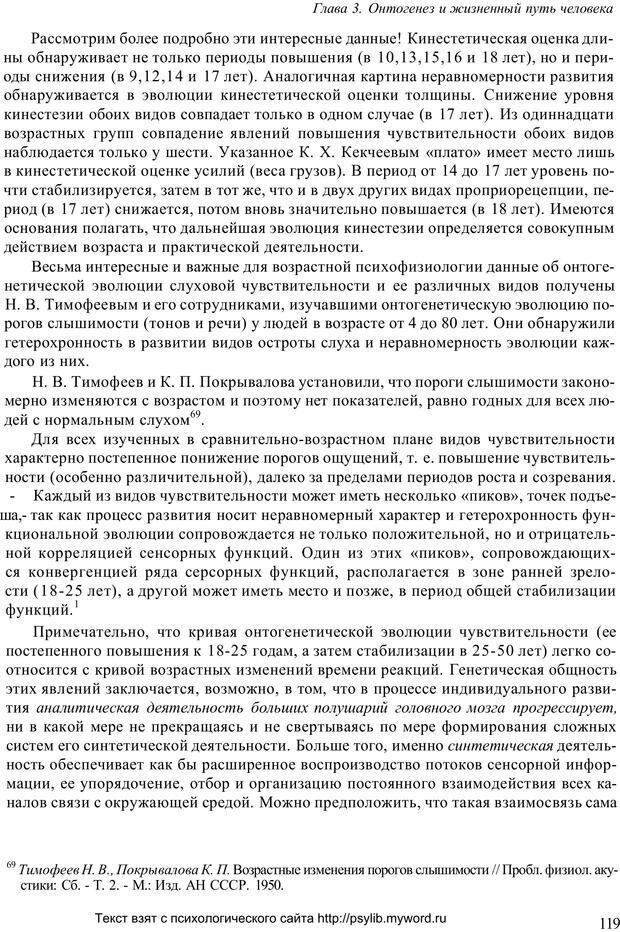PDF. Человек как предмет познания. Ананьев Б. Г. Страница 121. Читать онлайн