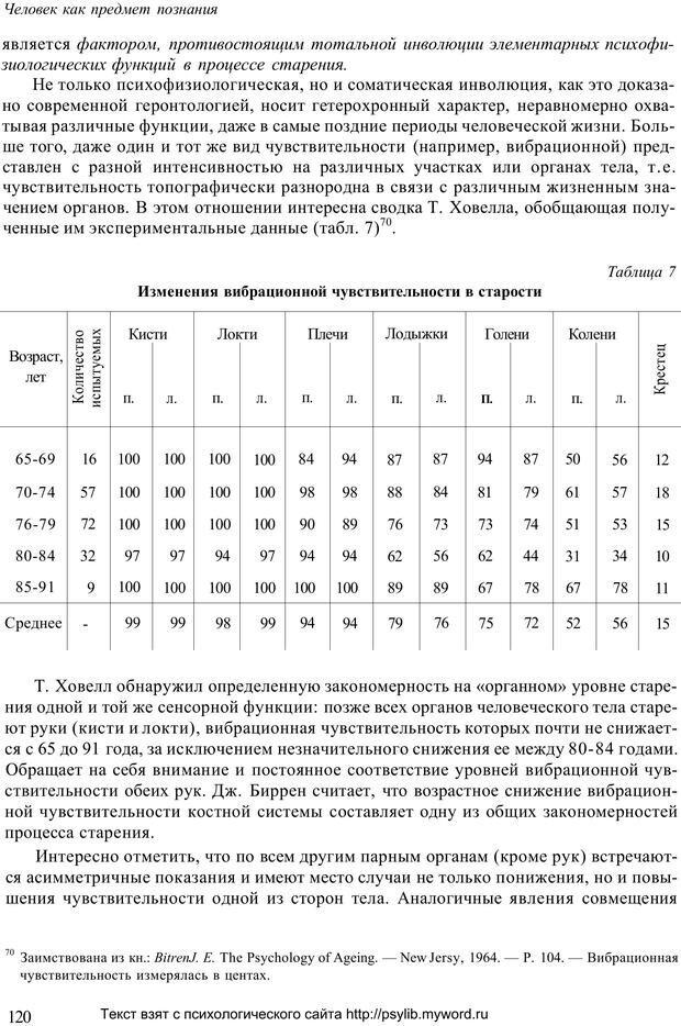 PDF. Человек как предмет познания. Ананьев Б. Г. Страница 122. Читать онлайн