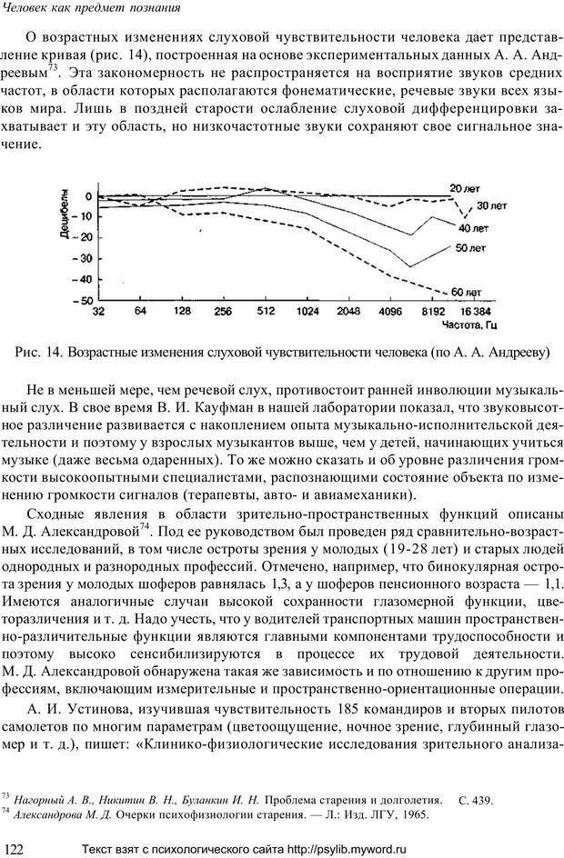 PDF. Человек как предмет познания. Ананьев Б. Г. Страница 124. Читать онлайн