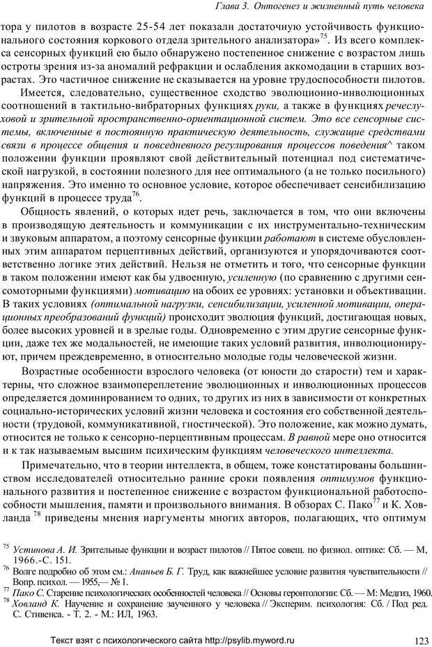 PDF. Человек как предмет познания. Ананьев Б. Г. Страница 125. Читать онлайн