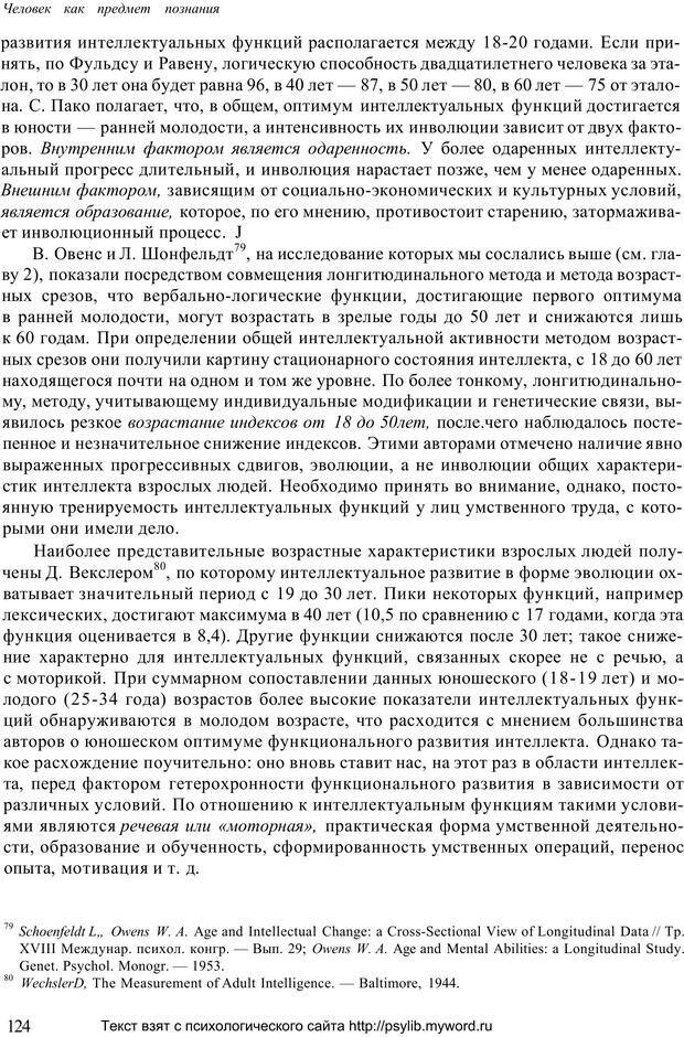 PDF. Человек как предмет познания. Ананьев Б. Г. Страница 126. Читать онлайн