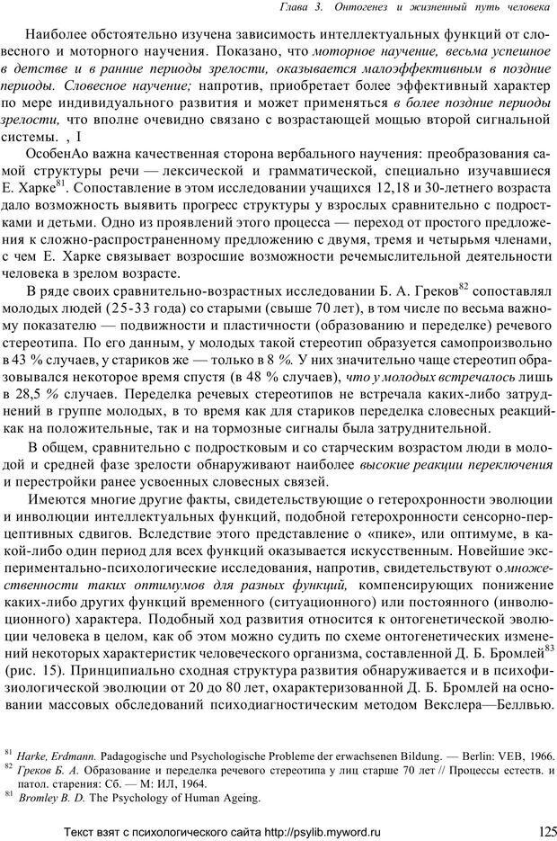 PDF. Человек как предмет познания. Ананьев Б. Г. Страница 127. Читать онлайн
