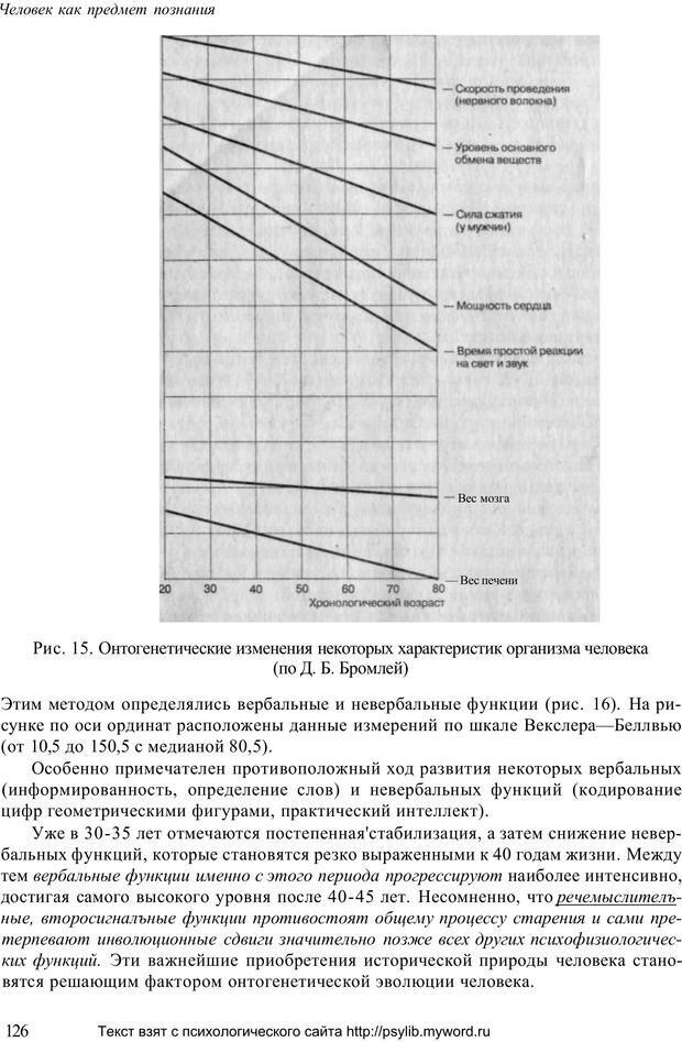 PDF. Человек как предмет познания. Ананьев Б. Г. Страница 128. Читать онлайн