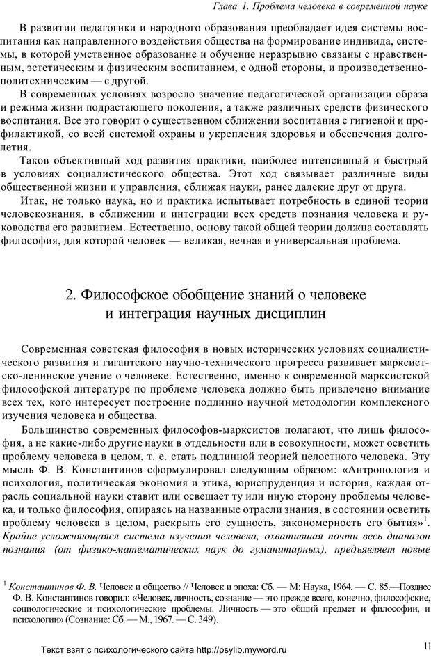 PDF. Человек как предмет познания. Ананьев Б. Г. Страница 13. Читать онлайн