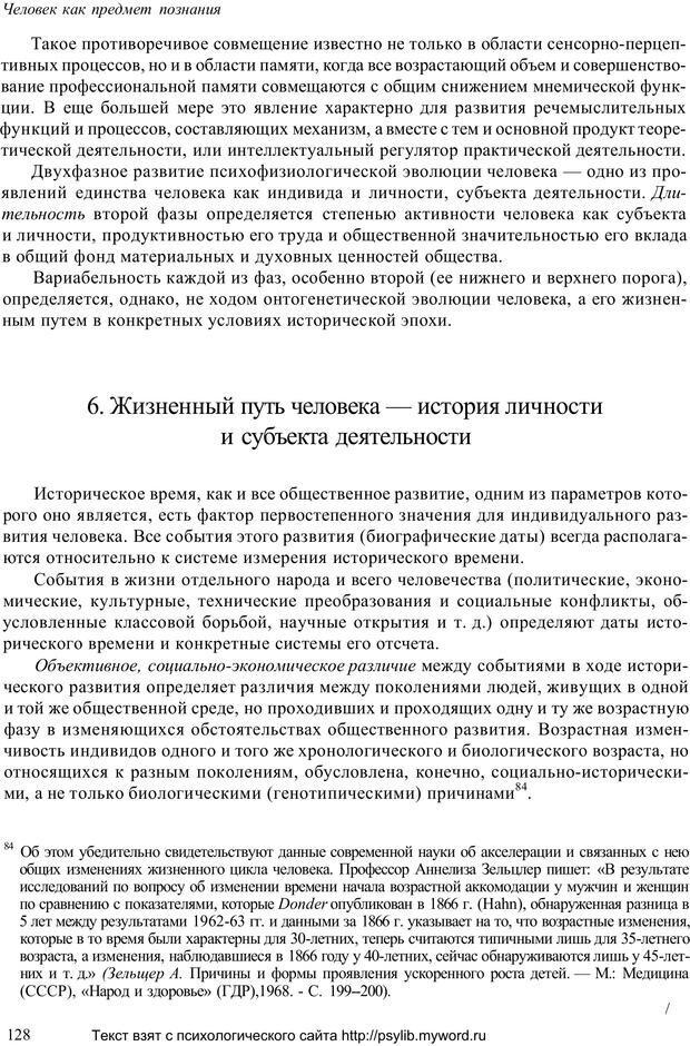 PDF. Человек как предмет познания. Ананьев Б. Г. Страница 130. Читать онлайн