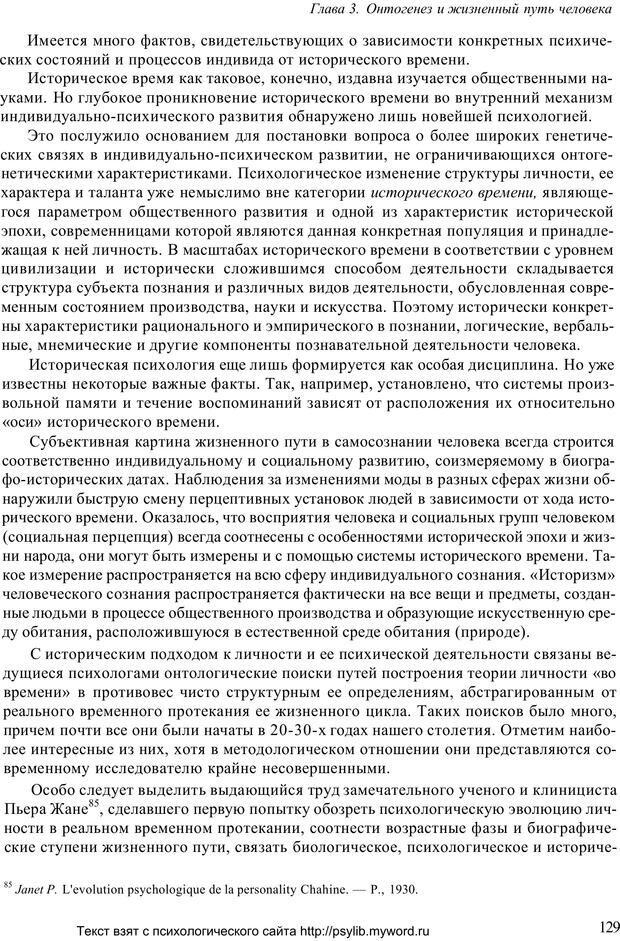 PDF. Человек как предмет познания. Ананьев Б. Г. Страница 131. Читать онлайн