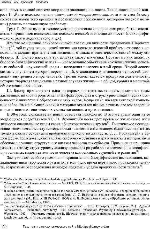 PDF. Человек как предмет познания. Ананьев Б. Г. Страница 132. Читать онлайн