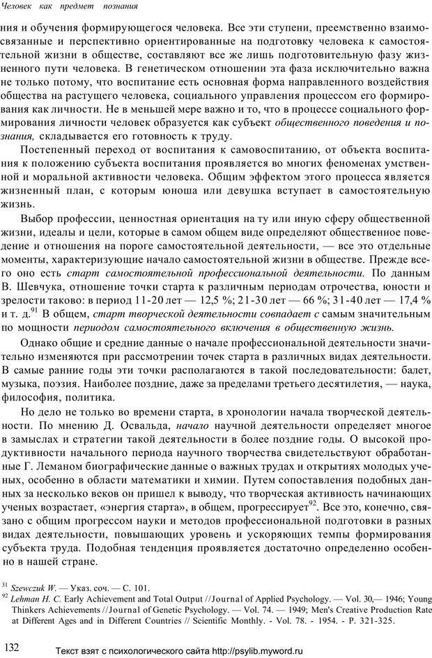 PDF. Человек как предмет познания. Ананьев Б. Г. Страница 134. Читать онлайн