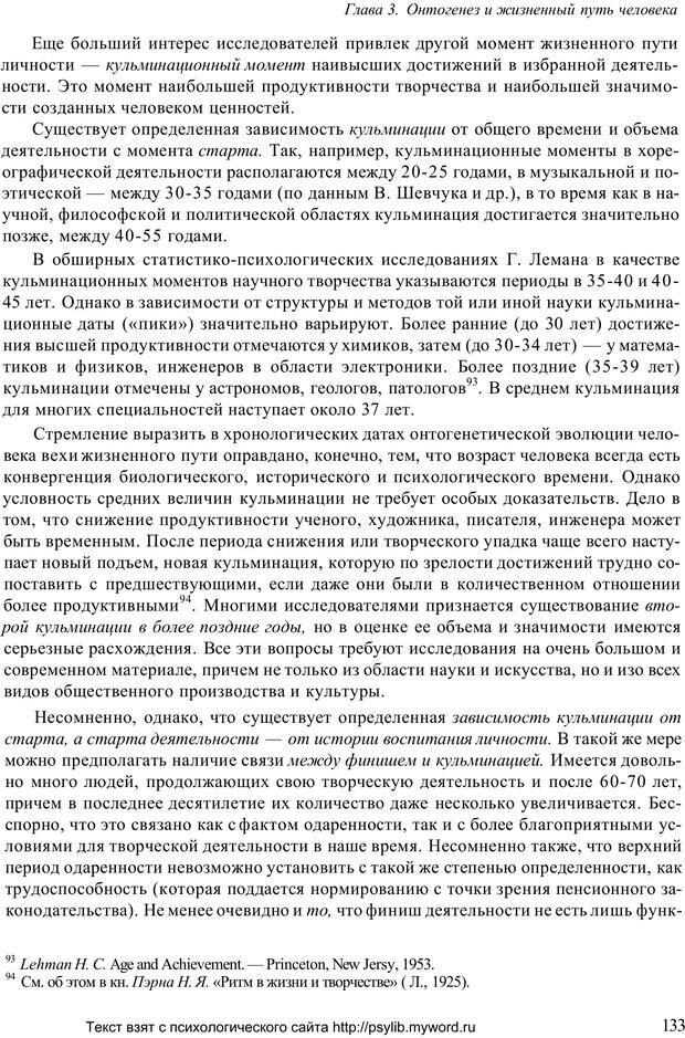 PDF. Человек как предмет познания. Ананьев Б. Г. Страница 135. Читать онлайн