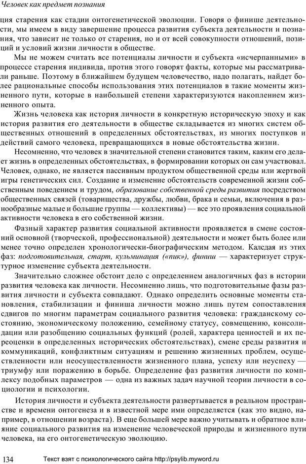 PDF. Человек как предмет познания. Ананьев Б. Г. Страница 136. Читать онлайн