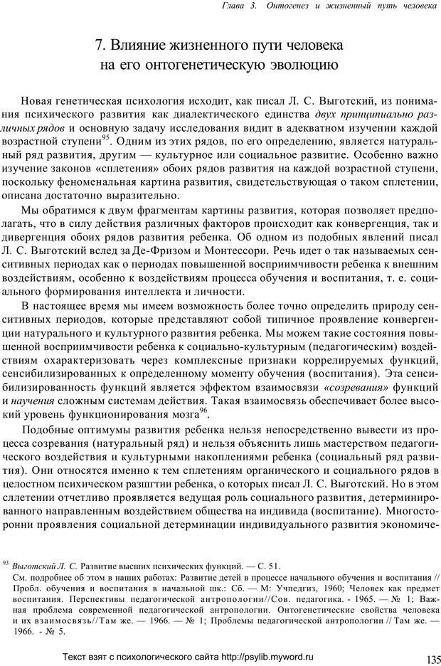 PDF. Человек как предмет познания. Ананьев Б. Г. Страница 137. Читать онлайн