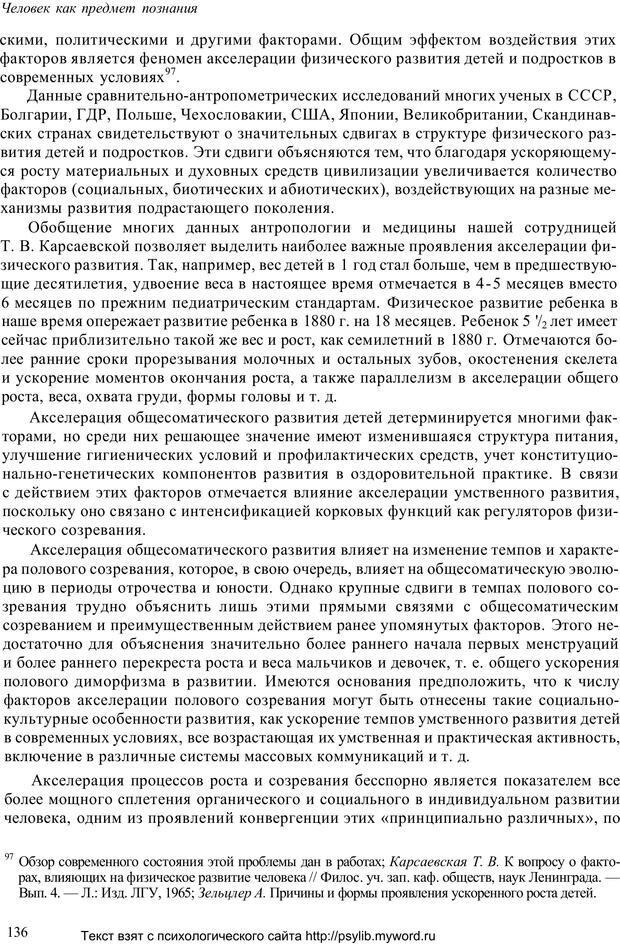 PDF. Человек как предмет познания. Ананьев Б. Г. Страница 138. Читать онлайн