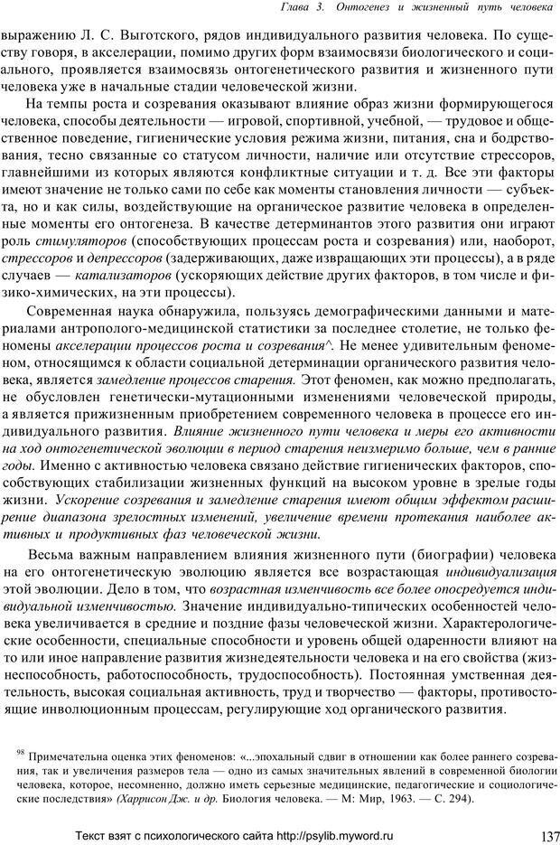 PDF. Человек как предмет познания. Ананьев Б. Г. Страница 139. Читать онлайн