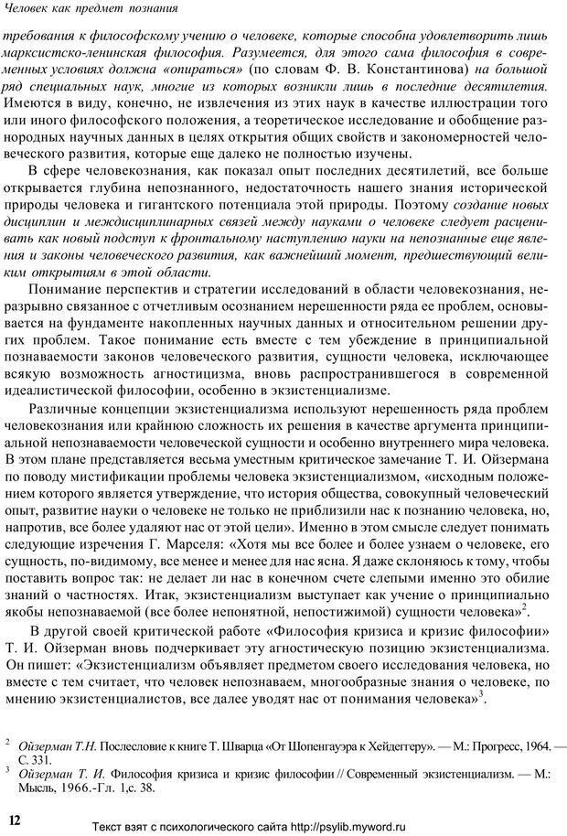 PDF. Человек как предмет познания. Ананьев Б. Г. Страница 14. Читать онлайн