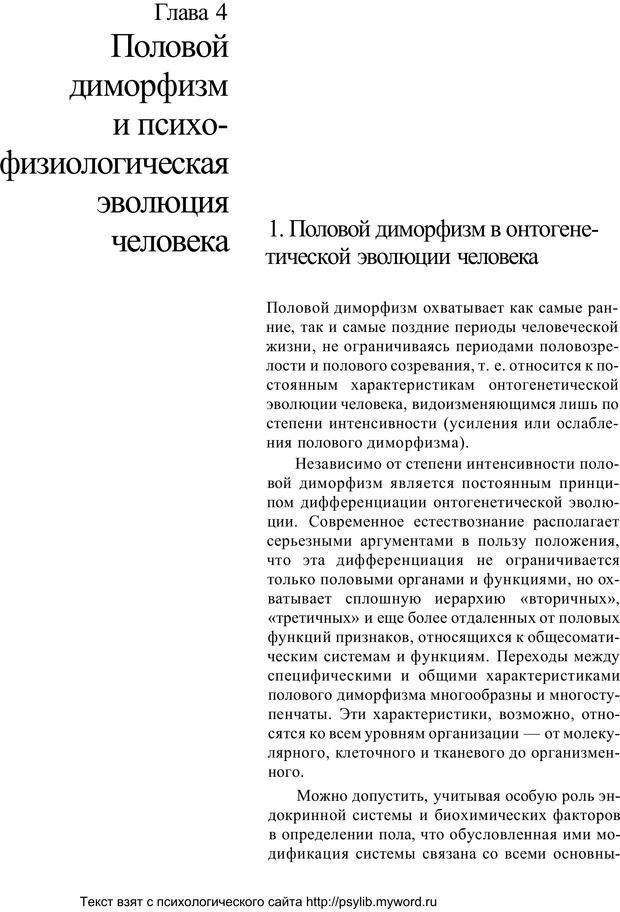 PDF. Человек как предмет познания. Ананьев Б. Г. Страница 140. Читать онлайн