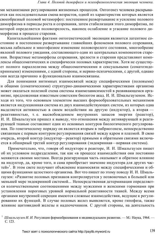 PDF. Человек как предмет познания. Ананьев Б. Г. Страница 141. Читать онлайн