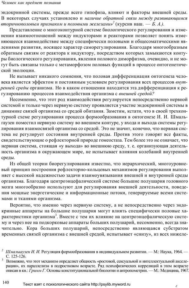 PDF. Человек как предмет познания. Ананьев Б. Г. Страница 142. Читать онлайн