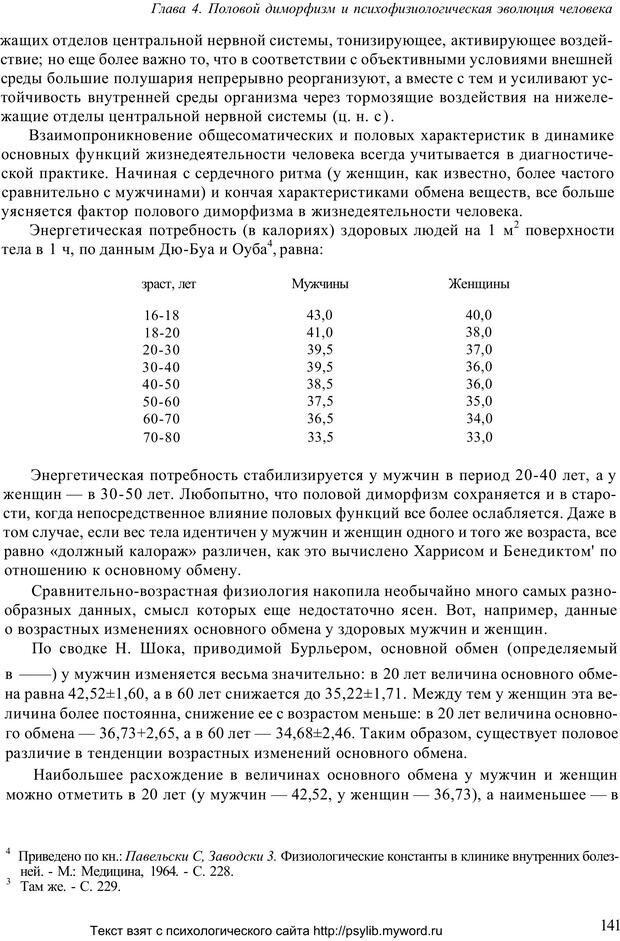 PDF. Человек как предмет познания. Ананьев Б. Г. Страница 143. Читать онлайн
