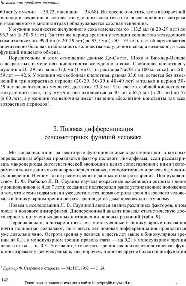 PDF. Человек как предмет познания. Ананьев Б. Г. Страница 144. Читать онлайн
