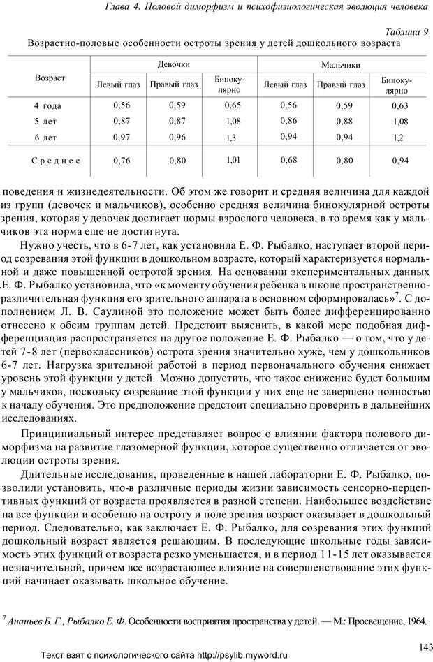 PDF. Человек как предмет познания. Ананьев Б. Г. Страница 145. Читать онлайн