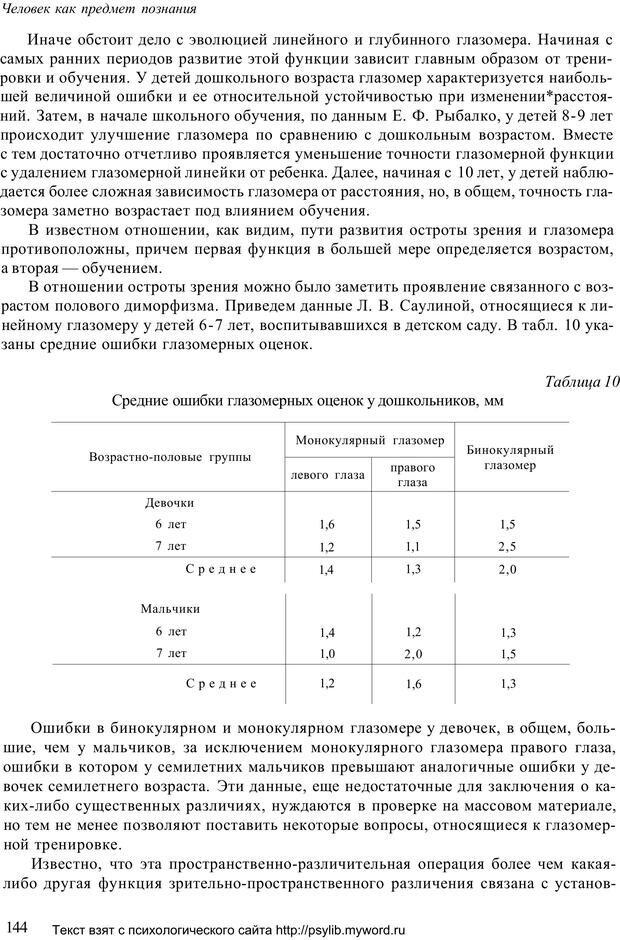 PDF. Человек как предмет познания. Ананьев Б. Г. Страница 146. Читать онлайн