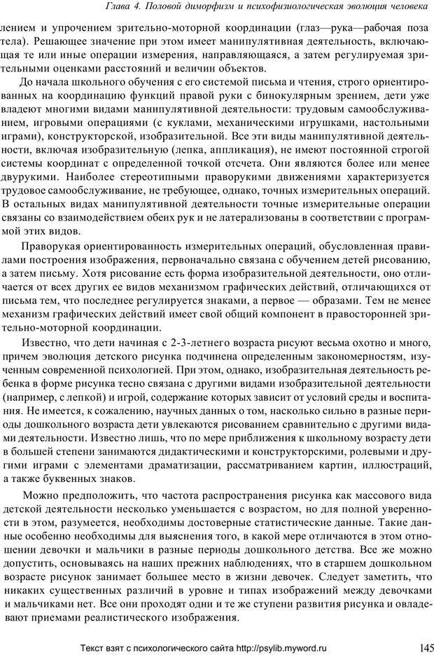PDF. Человек как предмет познания. Ананьев Б. Г. Страница 147. Читать онлайн