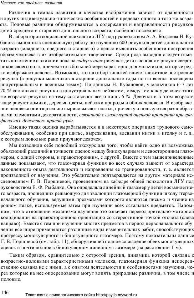 PDF. Человек как предмет познания. Ананьев Б. Г. Страница 148. Читать онлайн