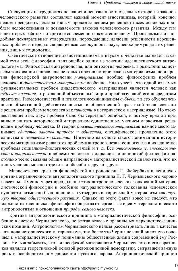 PDF. Человек как предмет познания. Ананьев Б. Г. Страница 15. Читать онлайн