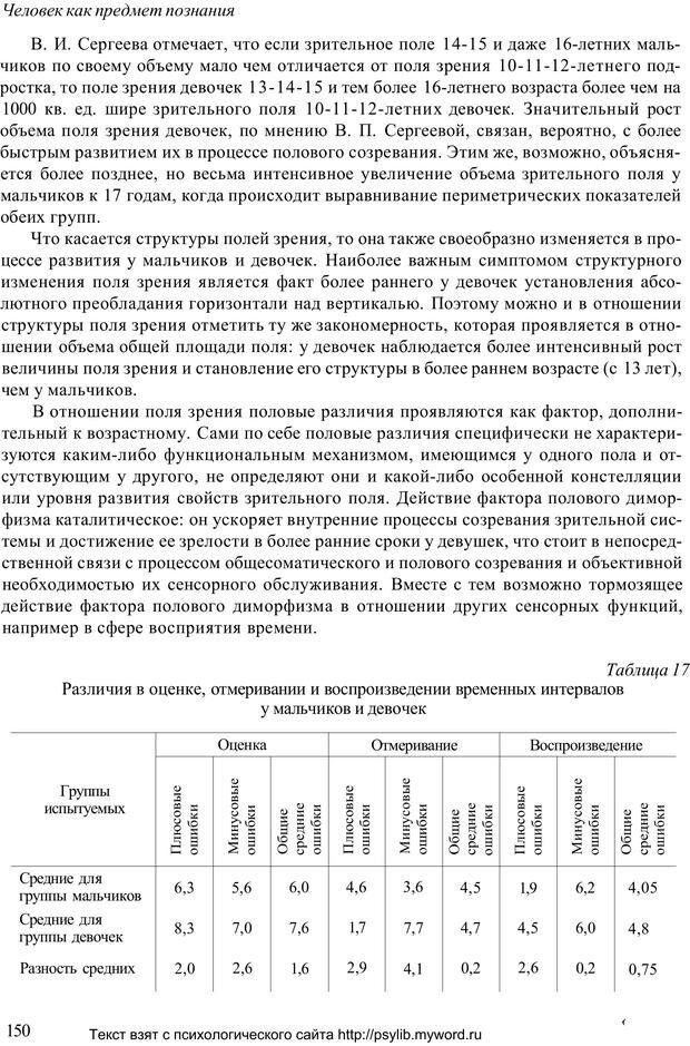 PDF. Человек как предмет познания. Ананьев Б. Г. Страница 152. Читать онлайн