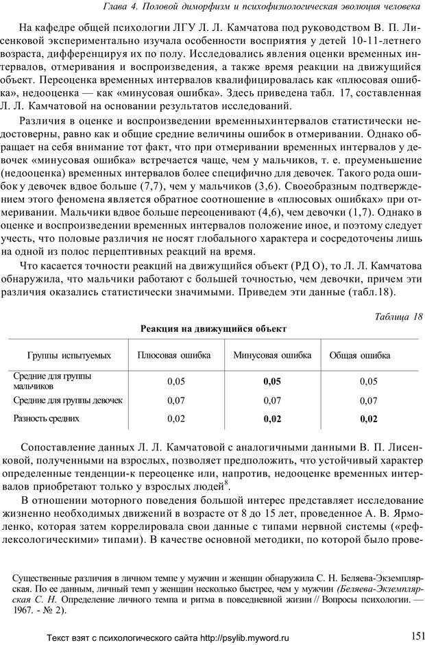 PDF. Человек как предмет познания. Ананьев Б. Г. Страница 153. Читать онлайн
