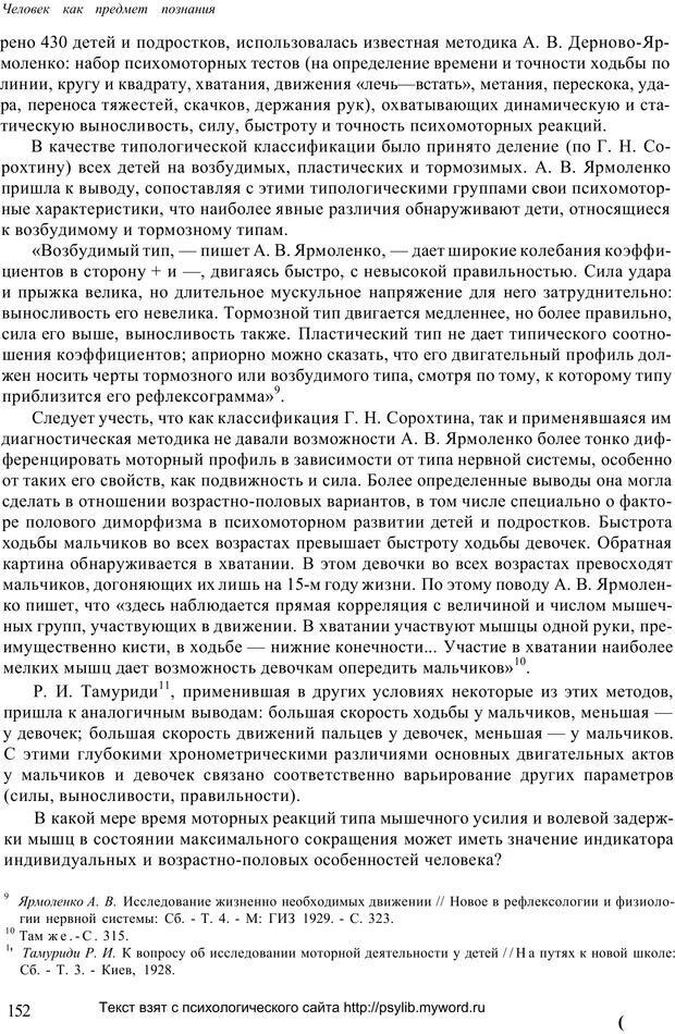 PDF. Человек как предмет познания. Ананьев Б. Г. Страница 154. Читать онлайн