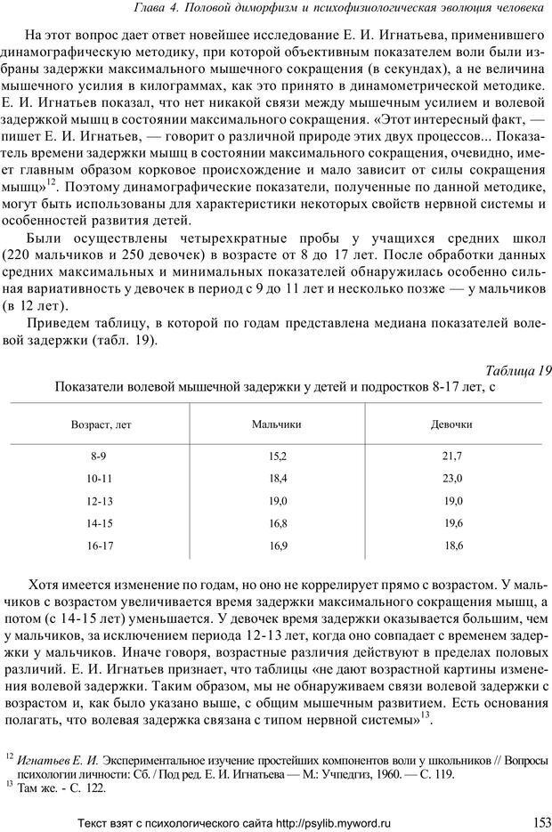 PDF. Человек как предмет познания. Ананьев Б. Г. Страница 155. Читать онлайн