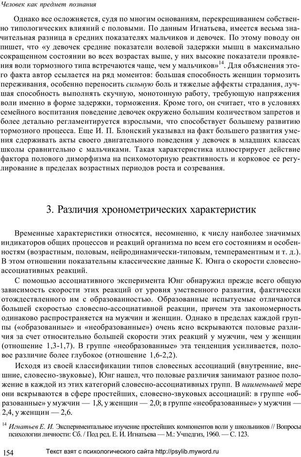 PDF. Человек как предмет познания. Ананьев Б. Г. Страница 156. Читать онлайн
