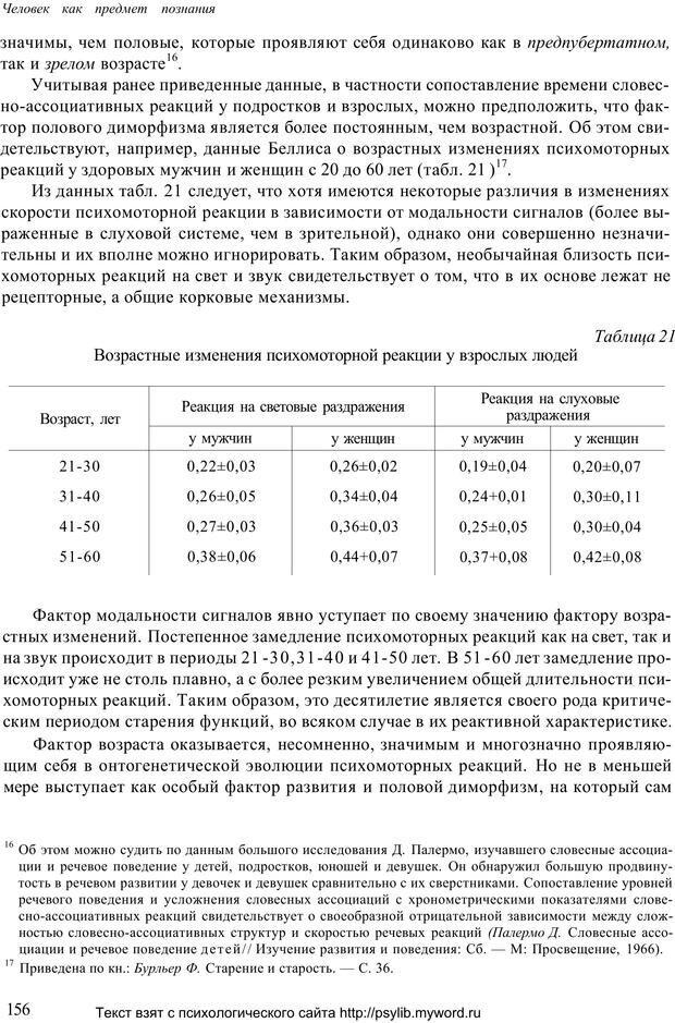 PDF. Человек как предмет познания. Ананьев Б. Г. Страница 158. Читать онлайн
