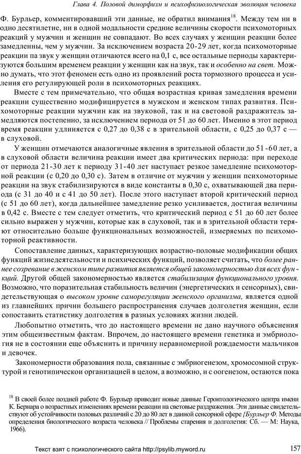 PDF. Человек как предмет познания. Ананьев Б. Г. Страница 159. Читать онлайн