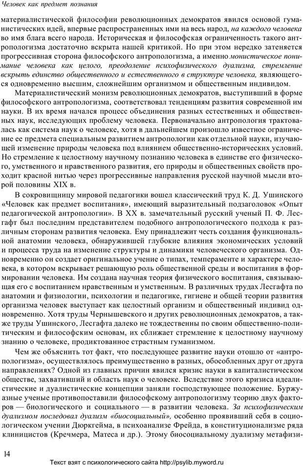 PDF. Человек как предмет познания. Ананьев Б. Г. Страница 16. Читать онлайн