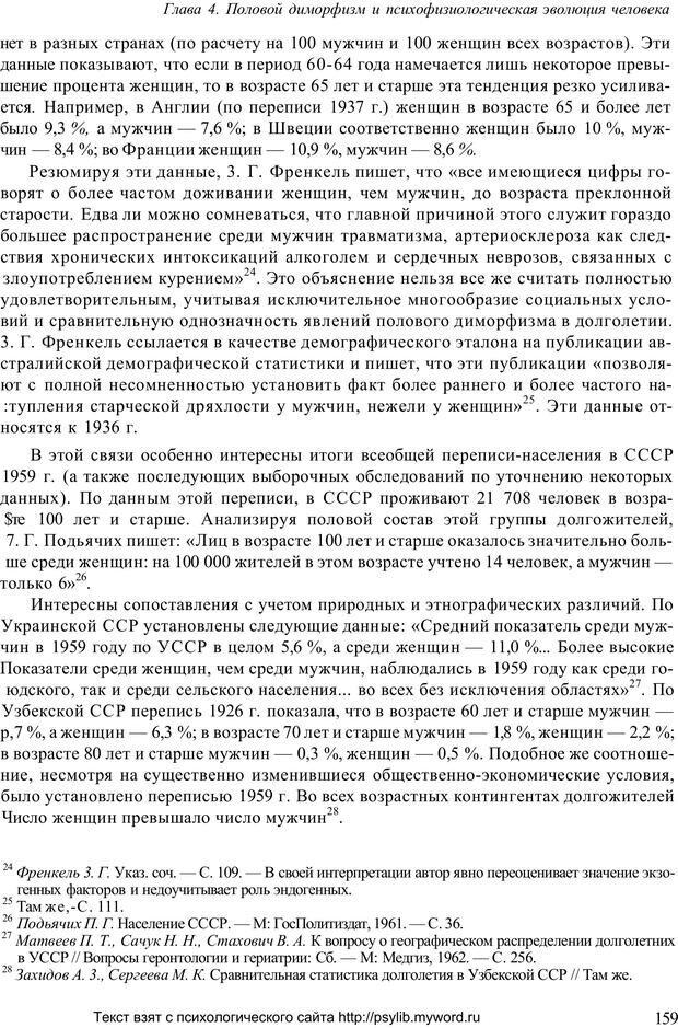PDF. Человек как предмет познания. Ананьев Б. Г. Страница 161. Читать онлайн