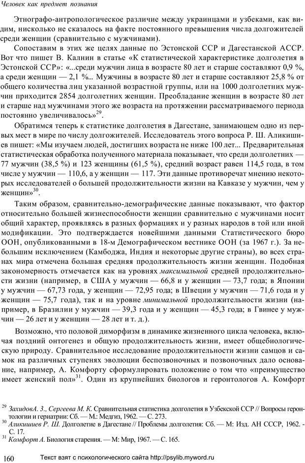 PDF. Человек как предмет познания. Ананьев Б. Г. Страница 162. Читать онлайн