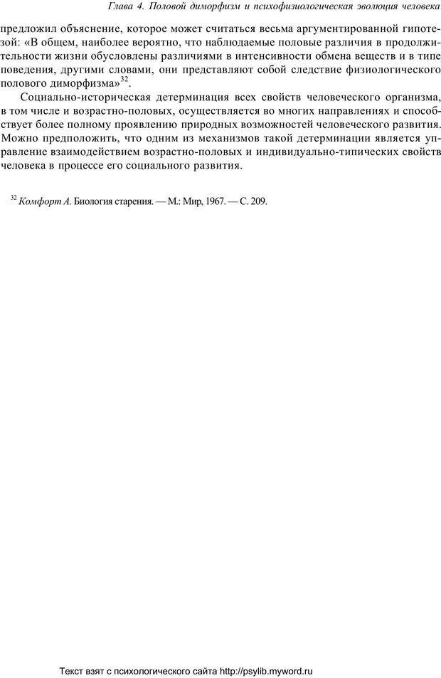 PDF. Человек как предмет познания. Ананьев Б. Г. Страница 163. Читать онлайн