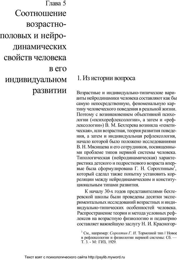 PDF. Человек как предмет познания. Ананьев Б. Г. Страница 164. Читать онлайн