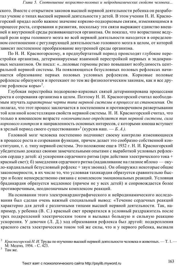 PDF. Человек как предмет познания. Ананьев Б. Г. Страница 165. Читать онлайн
