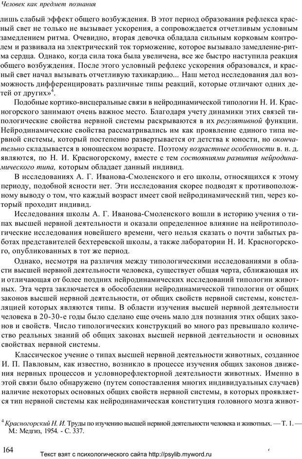 PDF. Человек как предмет познания. Ананьев Б. Г. Страница 166. Читать онлайн